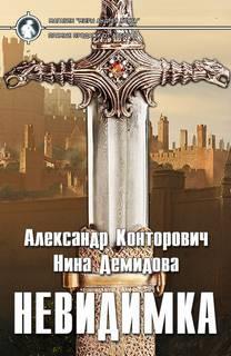 Конторович Александр, Демидова Нина - Изгой 03. Невидимка