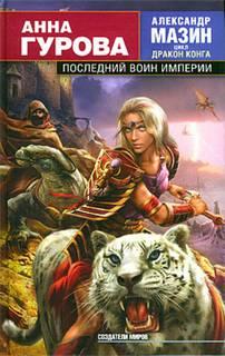 Гурова Анна - Дракон Конга 05. Последний воин Империи