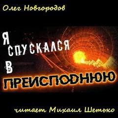 Новгородов Олег - Я спускался в преисподнюю