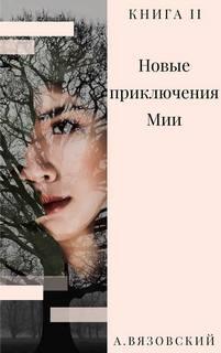 Вязовский Алексей - Невероятные приключения Мии 02. Новые приключения Мии