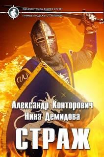 Конторович Александр, Демидова Нина - Изгой 02. Страж