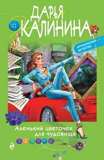 Калинина Дарья - Аленький цветочек для чудовища