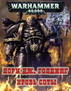 Warhammer 40000. Кровь Соты (Голдинг Лори)