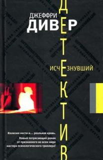 Дивер Джеффри - Линкольн Райм 05. Исчезнувший