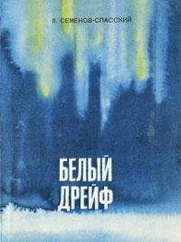 Семенов-Спасский Леонид - Белый дрейф