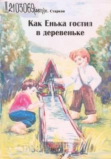 Старков Евгений - Как Енька гостил в деревеньке