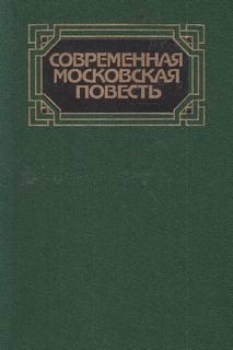 Московские писатели среднего поколения (1989-1990) - Современная московская повесть. Том 1
