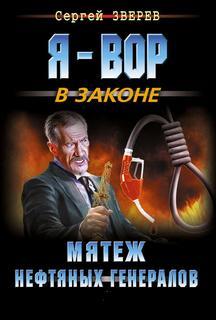Зверев Сергей - Мятеж нефтяных генералов