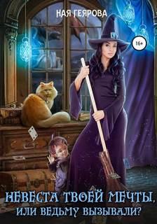 Геярова Ная - Невеста твоей мечты, или Ведьму вызывали?