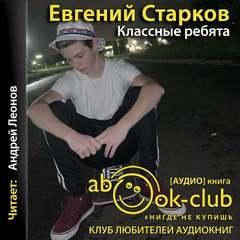 Старков Евгений - Классные ребята