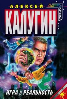 Калугин Алексей - Игра в реальность