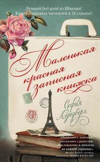 Лундберг София - Маленькая красная записная книжка