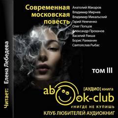 Современная московская повесть. Том 3