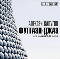Калугин Алексей - Фуггази-Джаз
