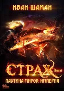 Шаман Иван - Паутина миров. Империя 01. Страж