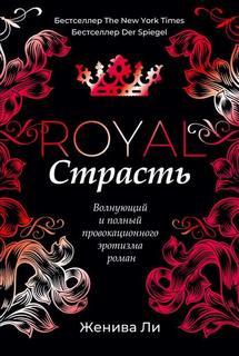 Ли Женива - Королевская сага 01. Королевская страсть