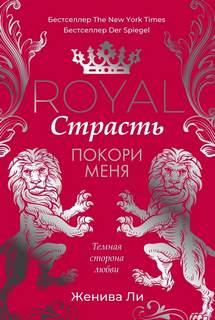 Ли Женива - Королевская сага 02. Королевская страсть. Покори меня
