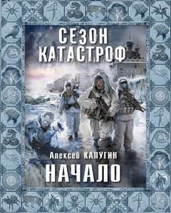 Калугин Алексей - Квест 13 01. Начало