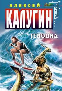 Калугин Алексей - Геноцид