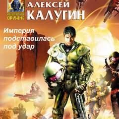 Калугин Алексей - Империя подставилась под удар