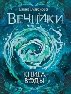 Булганова Елена - Вечники 01. Книга воды