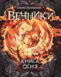 Булганова Елена - Вечники 02. Книга огня