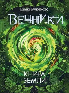 Булганова Елена - Вечники 03. Книга земли