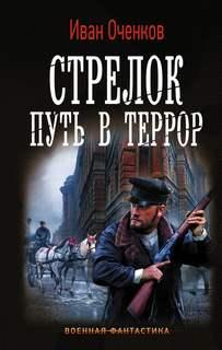 Оченков Иван - Стрелок 02. Путь в террор