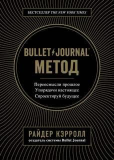 Кэрролл Райдер - Bullet Journal метод