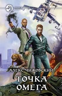 Чижовский Алекс - Точка Омега 01. Точка Омега