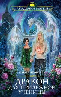 Яковлева Алена - Дракон для прилежной ученицы