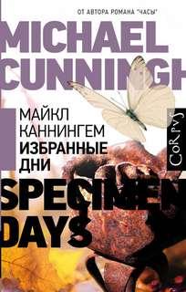 Каннингем Майкл - Избранные дни