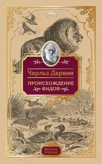 Дарвин Чарльз - Происхождение видов