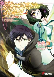 Сато Цутому - Непутевый ученик в школе магии 04. Турнир Девяти Школ (Часть 2)