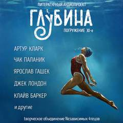 ГЛУБИНА (Сборник) Выпуск 30