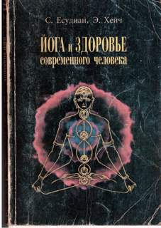 Есудиан Сельвараджан - Йога и здоровье современного человека