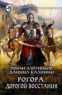Злотников Роман, Калинин Даниил - Рогора 01-03