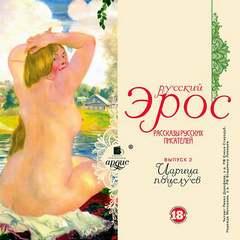 Русский эрос 02. Царица поцелуев (Сборник)