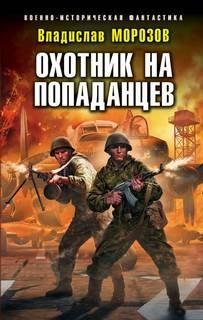 Морозов Владислав - Охотник 02. Охотник на попаданцев