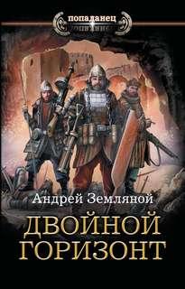 Земляной Андрей - Любимчик богов 02. Двойной горизонт