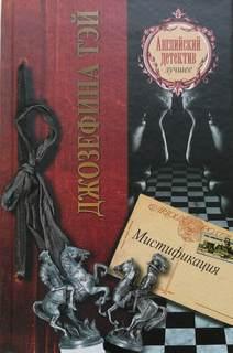 Тэй Джозефина - Мистификация