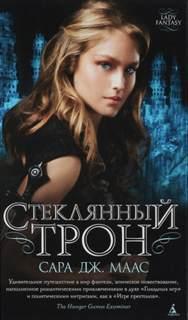 Маас Сара Дж. - Стеклянный трон 01. Стеклянный трон
