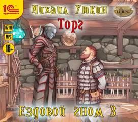 Уткин Михаил - Ездовой гном 03. Торг