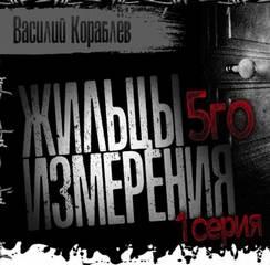 Кораблев Василий - Жильцы пятого измерения 01. Жильцы пятого измерения