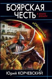 Корчевский Юрий - Атаман 04. Боярская честь. «Обоерукий»