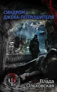 Ольховская Влада - Леон Аграновский и Анна Солари 01. Синдром Джека-потрошителя