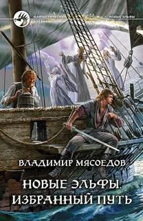 Мясоедов Владимир - Новые эльфы 04. Избранный путь
