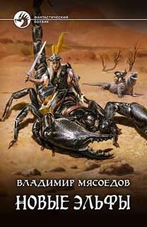 Мясоедов Владимир - Новые эльфы 01. Новые эльфы