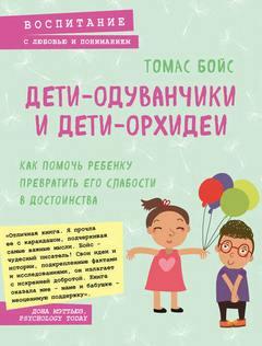 Бойс Томас - Дети-одуванчики и дети-орхидеи