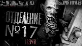 Кораблев Василий - Жильцы пятого измерения 03. Отделение №17